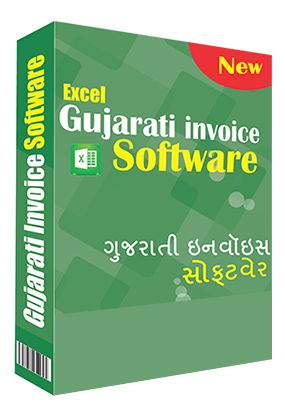 Gujarati Excel Invoice Software  Excel Invoice Software
