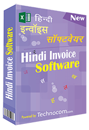 Hindi Excel Invoice Software